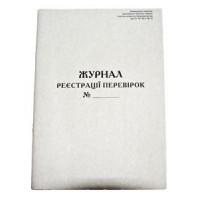 Журнал регистрации проверок офсетный А4 48 листов Украина Б