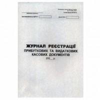 Журнал регистрации приходных/расходных кассовых документов Украина Б