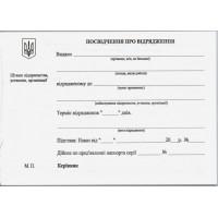 Бланк командировочного удостоверения А5 двусторонний Украина Б