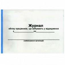Журнал регистрации командировочных удостоверений А4 48 листов Украина Б