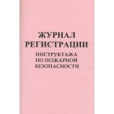 Журнал регистрации инструкций пожарной безопасности Украина Б
