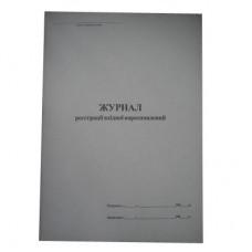 Журнал регистрации корреспонденции А4 48 листов Украина Б
