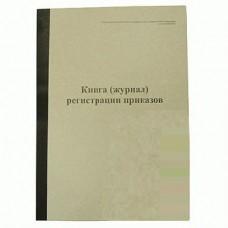 Журнал регистрации приказов А4 офсетный 96 листов Украина Б