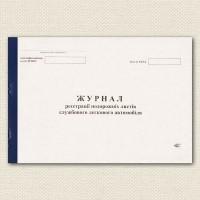 Журнал регистрации путевых листов легкового автомобиля Украина Б