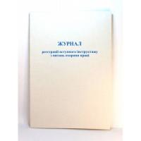 Журнал регистрации инструктажей А4 48 листов Украина Б
